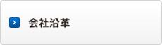company_img04.jpg