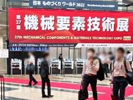 機械要素技術展 M-Tech 2016 東京ビッグサイト