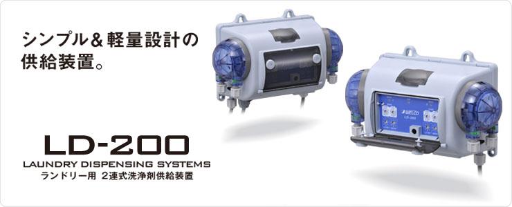 LD_200 製品紹介