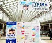 photo_fooma2015_01.jpg