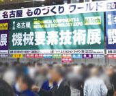 photo_mtech-kannsai_nagoya2018_01.jpg