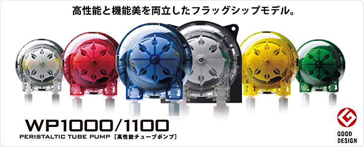 チューブポンプ WP1000/1100 TOP