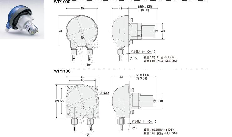 WP1100/1100(チューブポンプ)外形寸法図 DCブラシモータ