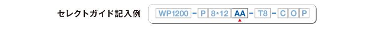 wp1200_guide07_img00.jpg