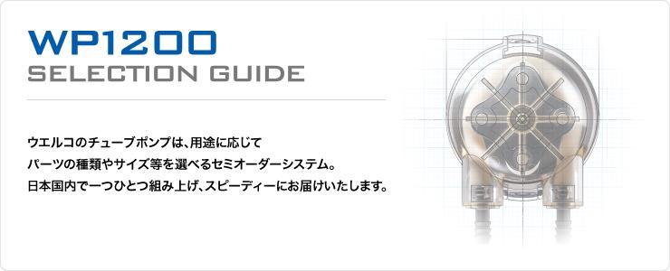 wp1200_guide_img01.jpg