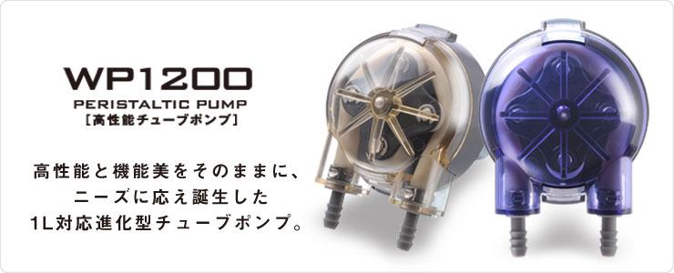 wp1200製品紹介