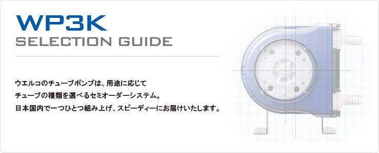 WP3K セレクトガイド