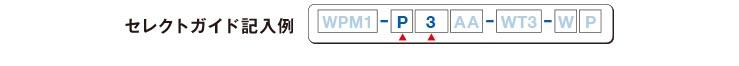 wpm_guide02_img00.jpg