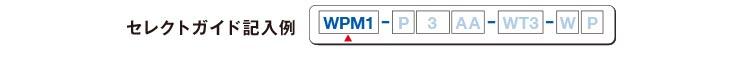 wpm_guide06_img00.jpg