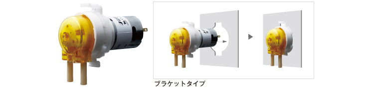 WPM(チューブポンプ) オプション ブラケットタイプ