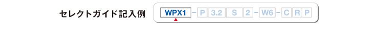 wpx1_guide01_img00.jpg