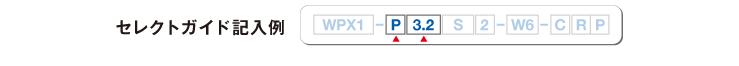 wpx1_guide02_img00.jpg