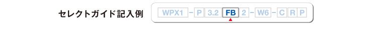 wpx1_guide03_img00.jpg