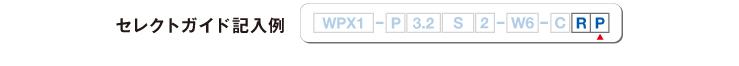 wpx1_guide08_img00.jpg