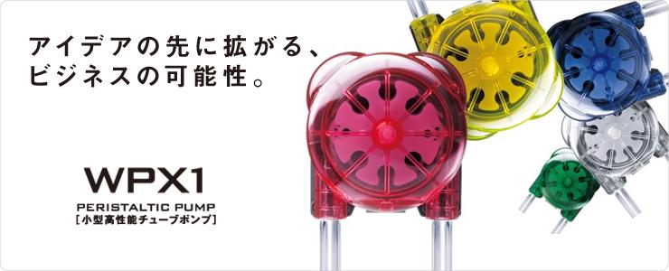WPX1(チューブポンプ)製品紹介