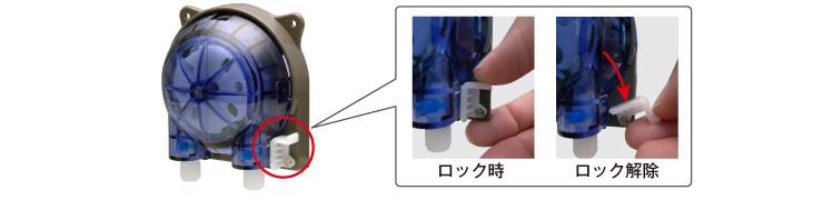 チューブポンプ WP1000/1100 ロック機構(WP1100オプション対応)